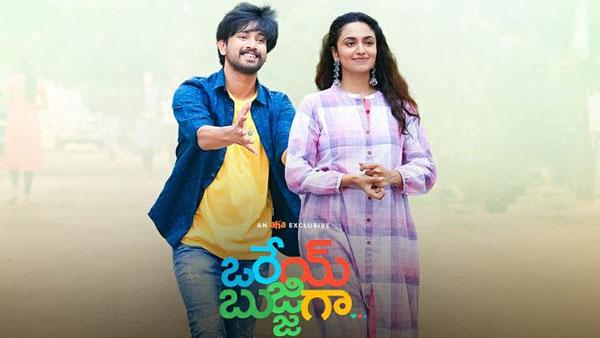 రాజ్ తరుణ్ 'ఒరేయ్ బుజ్జిగా' ట్రైలర్.. ఓటీటీలో అయినా హిట్ కొడతాడా? | Raj tarun upcoming movie orey bujjiga trailer release - Telugu Filmibeat