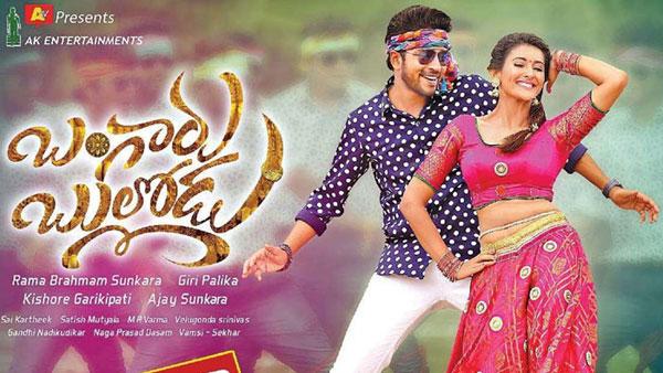 Box office: అల్లరి నరేష్ 'బంగారు బుల్లోడు' మొదటి రోజు కలెక్షన్స్.. నిజంగా ఇది పెద్ద షాక్!
