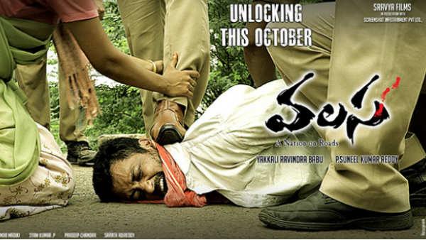 P Suneel Kumar Reddy S Valasa Movie Review