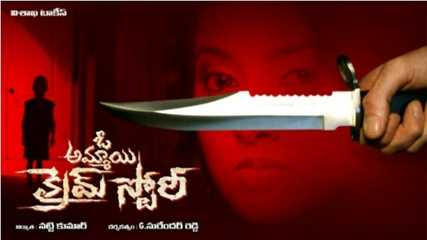 O Ammayi Crime story movie Review and Rating
