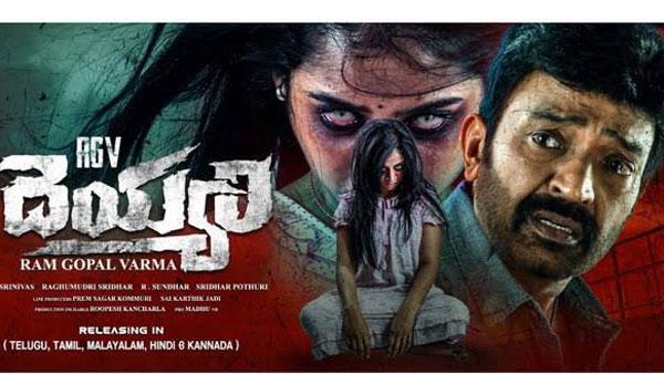 Ram Gopal Varmas Deyyam Movie Review And Rating