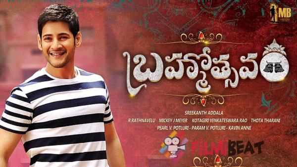 Mahesh Babu Brahmotsavam Box Office Collection