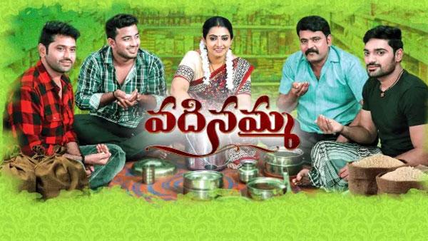 Vadinamma Serial June 24th Episode: రాజేంద్రకి ఘోర అవమానం.. సీత తండ్రి మెడ మీద కత్తి పెట్టిన తల్లి!