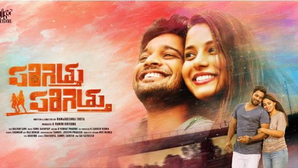 Parigettu Parigettu movie review: సిస్టర్ సెంటిమెంట్, థ్రిల్లర్ అంశాలతో ఫీల్గుడ్గా