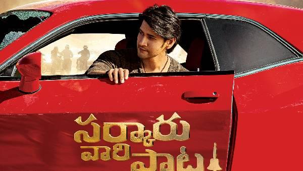 Sarkaru Vaari Paata first notice: అట్ల్రా స్టైలిష్ లుక్ లో మహేష్, ఆ ముగ్గురు స్టార్స్ తో పోటీ!