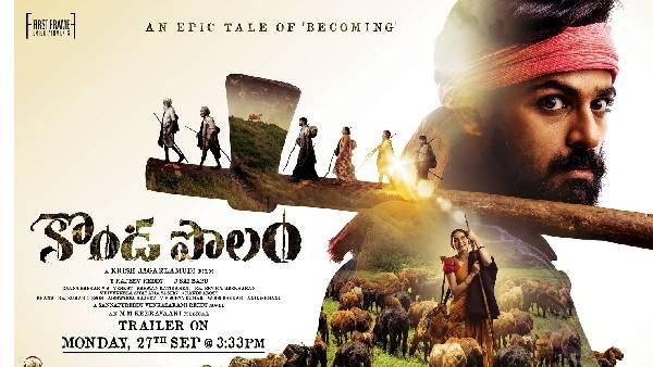 Kondapolam Official Trailer: అడవిలోని మృగాలతో మెగా హీరో ఫైట్.. క్రిష్ మార్కు మెసేజ్