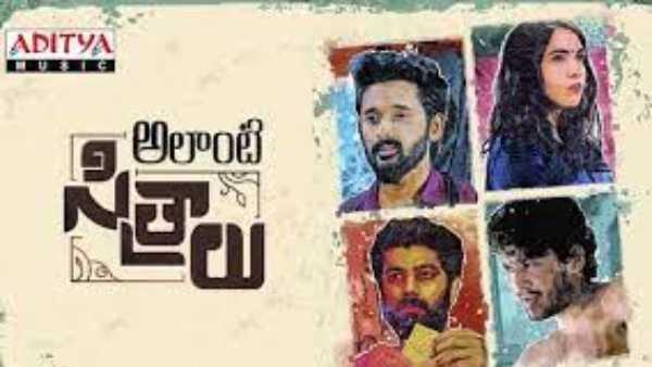 Alanti Sitralu Movie Review:   నాలుగు విభిన్న జీవితాల కలయిక..  ఎలా ఉందంటే?