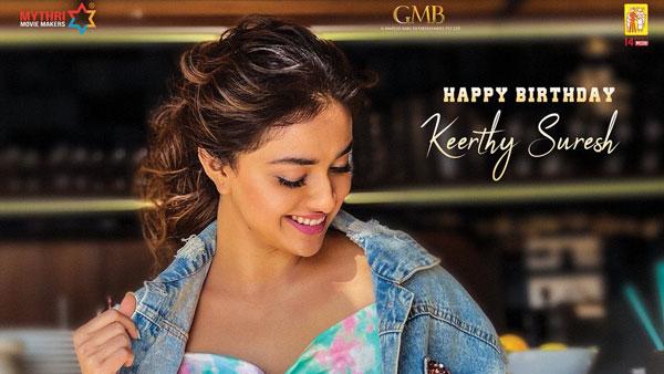 happy birthday keerthy suresh: SVP గ్లామరస్ లుక్ వైరల్.. మహేష్ బాబు స్పెషల్ విషెస్!