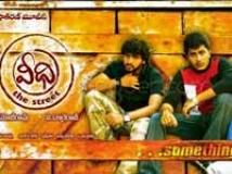 https://telugu.filmibeat.com/img/2009/08/16-veedhi.jpg