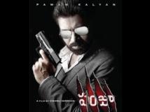 https://telugu.filmibeat.com/img/2011/10/14-pavan-panja.jpg