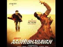 http://telugu.filmibeat.com/img/2013/01/29-aadi-bhagavan.jpg