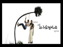 https://telugu.filmibeat.com/img/2013/07/04-tanumonnevellipoindi.jpg