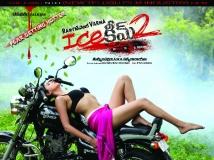 http://telugu.filmibeat.com/img/2014/08/30-ice01.jpg