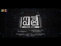 https://telugu.filmibeat.com/img/2015/09/24-1443097782-aitey2-0-titledesign.jpg