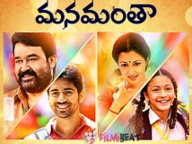 http://telugu.filmibeat.com/img/2016/08/manamantha-movie-review-685-05-1470400145.jpg