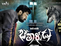 http://telugu.filmibeat.com/img/2016/11/bethaludu-movie-poster-147858058400-18-1479440550.jpg