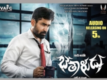 http://telugu.filmibeat.com/img/2016/11/bhethaludu-release-654-13-1479031599.jpg