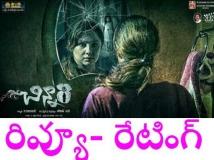https://telugu.filmibeat.com/img/2016/12/chinnari-review-cover-666-16-1481880071.jpg