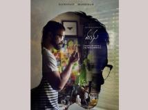 https://telugu.filmibeat.com/img/2016/12/manuposterlatest-26-1482750400.jpg