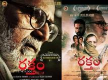 https://telugu.filmibeat.com/img/2017/07/raktham-home-05-1499261178.jpg