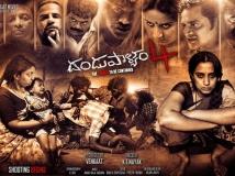 https://telugu.filmibeat.com/img/2018/03/dandupalya444-1519985973.jpg