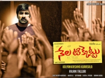 https://telugu.filmibeat.com/img/2018/05/nela-ticket-review-616-1527215504.jpg