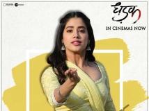 https://telugu.filmibeat.com/img/2018/07/dhadak-movie-collections-671-1532442286.jpg