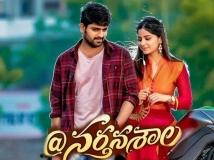 https://telugu.filmibeat.com/img/2018/08/nartanasala-review-622-1535615347.jpg