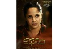 http://telugu.filmibeat.com/img/2019/03/ansuyaskathanam-1551877551.jpg