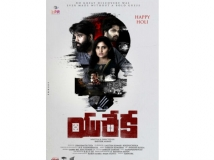 http://telugu.filmibeat.com/img/2019/03/eureka-1553179955.jpg