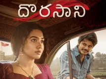 https://telugu.filmibeat.com/img/2019/07/dorasani-movie-review-1-1562934100.jpg