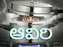 http://telugu.filmibeat.com/img/2019/11/aviri11-1572595263.jpg