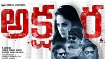 https://telugu.filmibeat.com/img/2021/02/akshara-review-1111-1614307604.jpg
