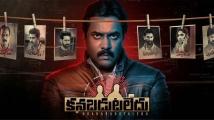https://telugu.filmibeat.com/img/2021/08/kanabadutaledhu-review-321-1629376516.jpg