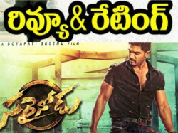 Allu Arjun S Sarrainodu Movie Review