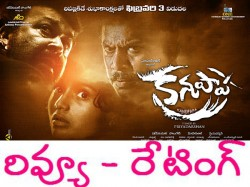 Mohan Lal S Kanupapa Movie Review