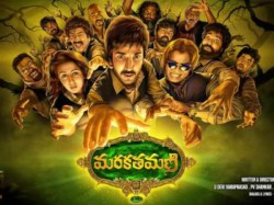 Marakathamani Review