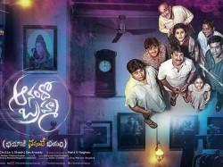 Anando Brahma Movie Review Rating