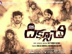 Diksuchi Telugu Movie Review And Rating