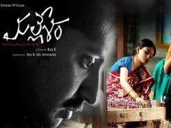 Mallesham Telugu Cinema Review And Rating