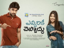Evarikee Cheppoddu Movie Review And Rating