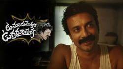 Uma Maheswara Ugra Roopasya Movie Review And Rating