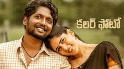 Colour Photo Telugu Movie Review