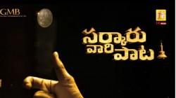 Sarkaru Vaari Paata Hyderabad Schedule Cancelled