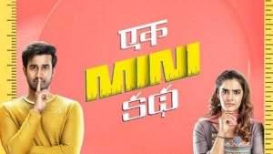 Ek Mini Katha రివ్యూ అండ్ రేటింగ్