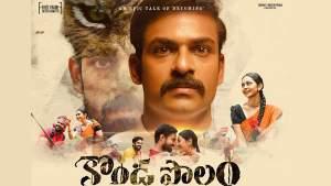 Konda Polam Movie Review: వైష్ణవ్ తేజ్ యాక్టింగ్ వావ్.. క్రిష్ డైరెక్షన్ ఎలా ఉందంటే?
